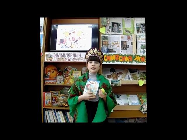 Изображение предпросмотра прочтения – НатальяКоровина читает произведение «Сказка Курочка Ряба» (Русский фольклор )
