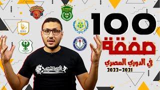100 صفقة فى الدورى المصرى .. صفقات جميع الاندية 2021-2022