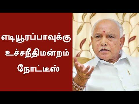 எடியூரப்பாவுக்கு உச்சநீதிமன்றம் நோட்டீஸ் | #Karnataka #Governor #Congress #Kumaraswamy #BJP