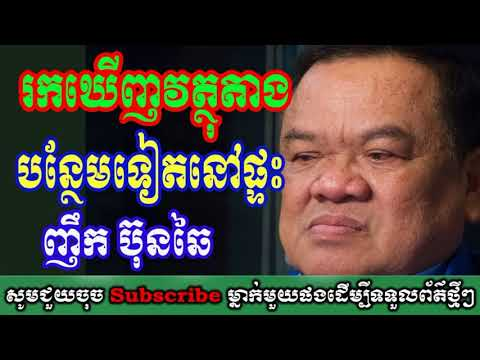 Cambodia Hot News WKR World Khmer Radio Evening Sunday 08/20/2017
