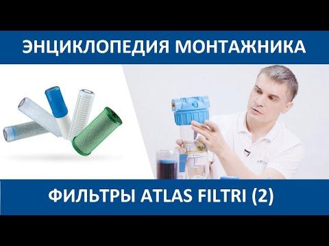 Фильтры Atlas Filtri для очистки воды (часть 2).