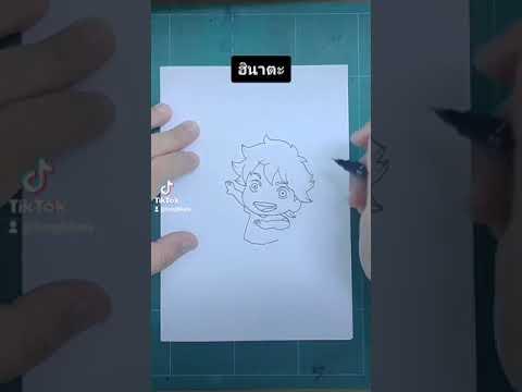 วาดรูป ฮินาตะ จาก Haikyuu