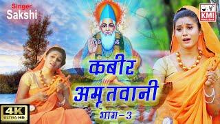 Kabir Amritwani 3 - कबीर अमृतवाणी  - Sant Kabir popular Dohe - KMI bhajan