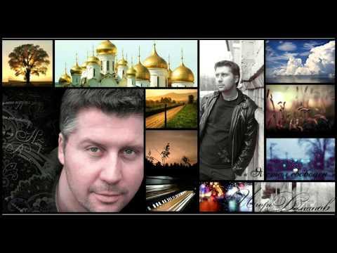 Трек Игорь Доманов_Я СТАЛ СВОБОДЕН - исполняет автор в mp3 320kbps