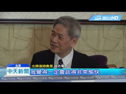 20190313中天新聞 海協會長張志軍:韓國瑜訪大陸將很有成果