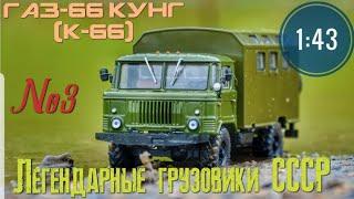 ГАЗ-66 кунг (К-66) 1:43 Легендарные грузовики СССР №3 MODIMIO