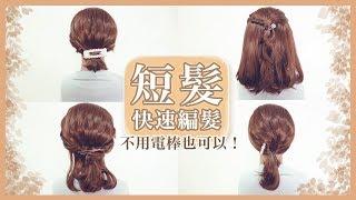 五款不需電棒的短髮造型,快速編織多變髮型|莫亞 MoyaMakeup