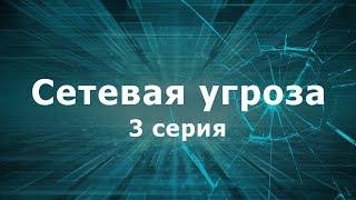 СЕТЕВАЯ УГРОЗА | 3 СЕРИЯ | Детектив | Мини-сериал