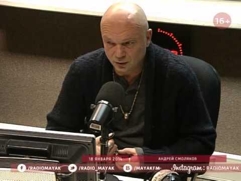 Андрей Смоляков на радио Маяк