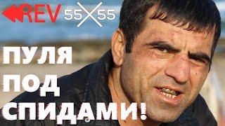 Reverse and Speed – 55x55 – ПУЛЯ (feat. Кама Пуля) ◀◀REV