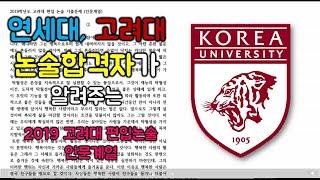 [평가형] 2019학년도 고려대 편입논술 - 인문
