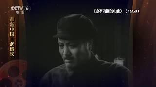 50年代两大帅哥主演谍战片 他们是背负艰巨使命的表演者【中国电影报道   20190708】