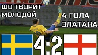 Швеция - Англия 4:2 ОБЗОР МАТЧА HD.ПОКЕР ИБРАГИМОВИЧА.2012.