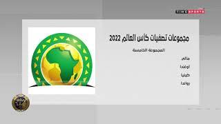 تعرف على مجموعات تصفيات كأس العالم 2022 - العبها صح