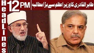 Tahir ul Qadri's Entry in Pakistan Politics  | Headlines 12 PM | 19 September 2018 | Express News