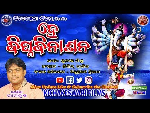 ହେ ବିଘ୍ନ ବିନାଶନ - Odia Shri Ganesha Bhajan - CineCritics