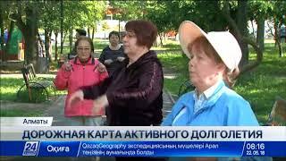 Алматы обеспечит досуг пенсионерам