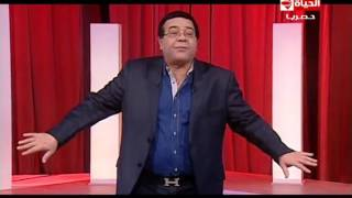 بالفيديو.. أحمد آدم لوزير الصحة: «يعني إيه سمك دايخ إيه بتدولوا حشيش»