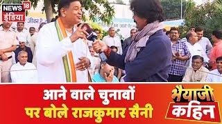 आने वाले विधान सभा चुनावों पर Rajkumar Saini की टिप्पणी! | Bhaiyaji Kahin Prateek Trivedi के साथ