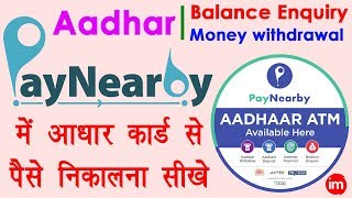Aadhar card money withdrawal - Balance enquiry by aadhar number | PayNearby AePS Service in Hindi