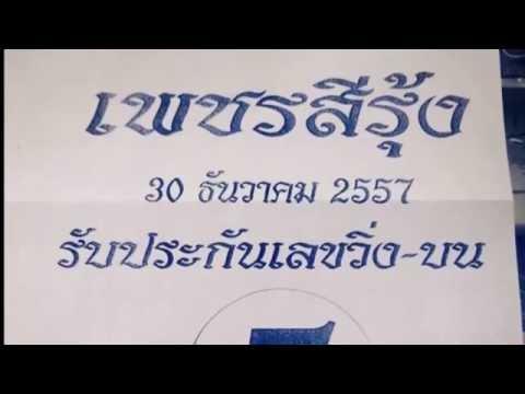 หวย เลขเด็ดงวดนี้ หวยซองเพชรสีรุ้ง 30/12/57 ส่งท้ายปี 57