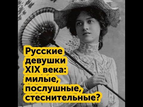 Русские девушки XIX века: милые, послушные, стеснительные?