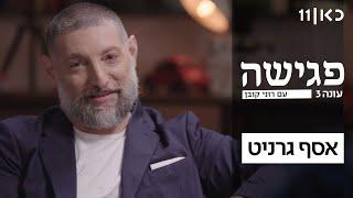 פגישה עם רוני קובן עונה 3 🛋 | אסף גרניט - פרק 5