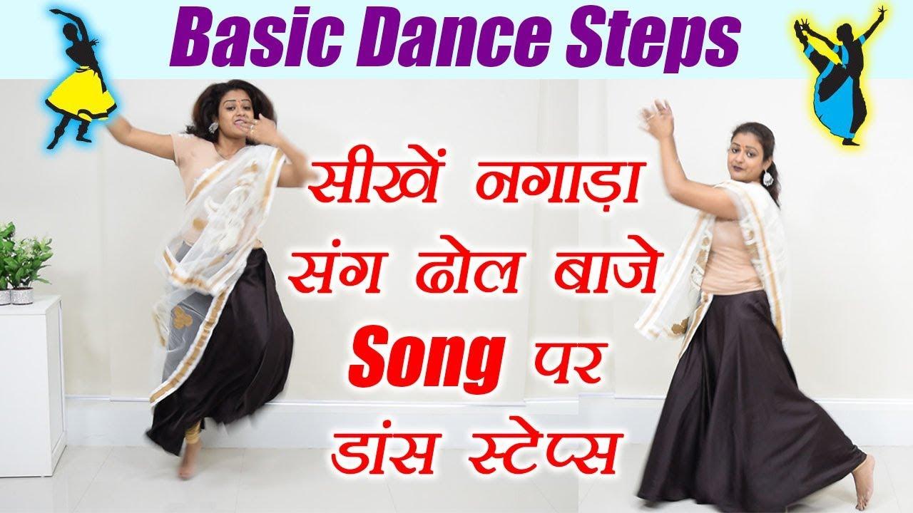 Wedding Dance Steps Learn On Nagaade Sang Dhol Baje Boldsky