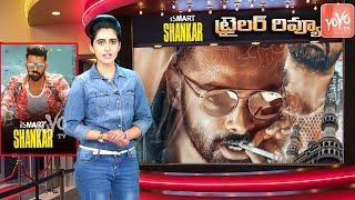 Ismart Shankar Trailer Review | Ram Pothineni, Nidhhi Agerwal, Nabha Natesh, Puri Jagannadh| YOYO TV