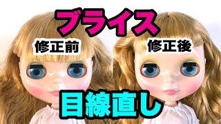 ブライス人形【ガチャ目、下目】目線直し方法 - Blythe doll how to eyes up gaze correction -