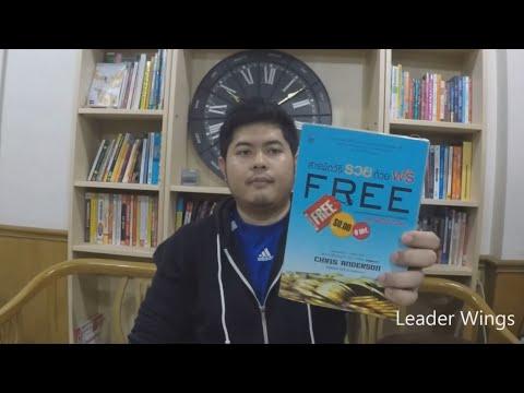 รีวิวหนังสือสารพัดวิธีรวยด้วยฟรี FREE