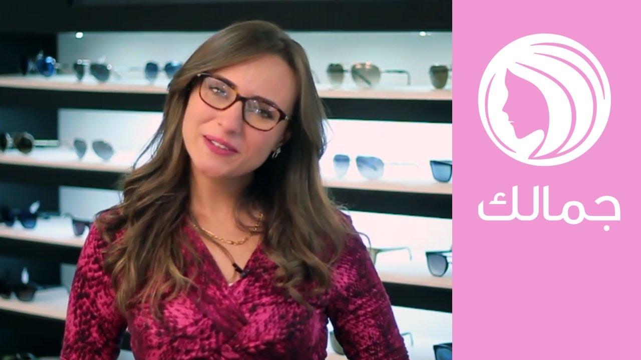 fe24ca291  كيف تختارين النظارة المناسبة لشكل وجهك؟ | جمالك - YouTube