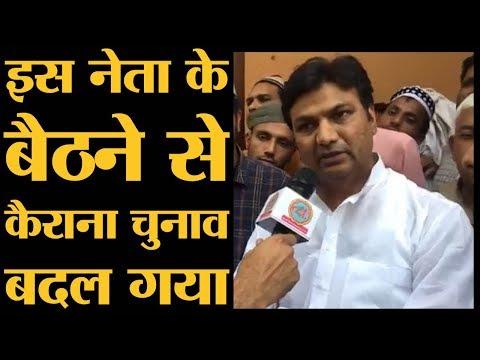 Kairana के Kanwar Hasan Mayawati, Akhilesh और Yogi पर क्या बोले | ByPoll | Politics | Elections | UP