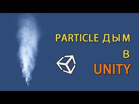 Дым для 2D в Photoshop и Unity / Particle Systems - легко
