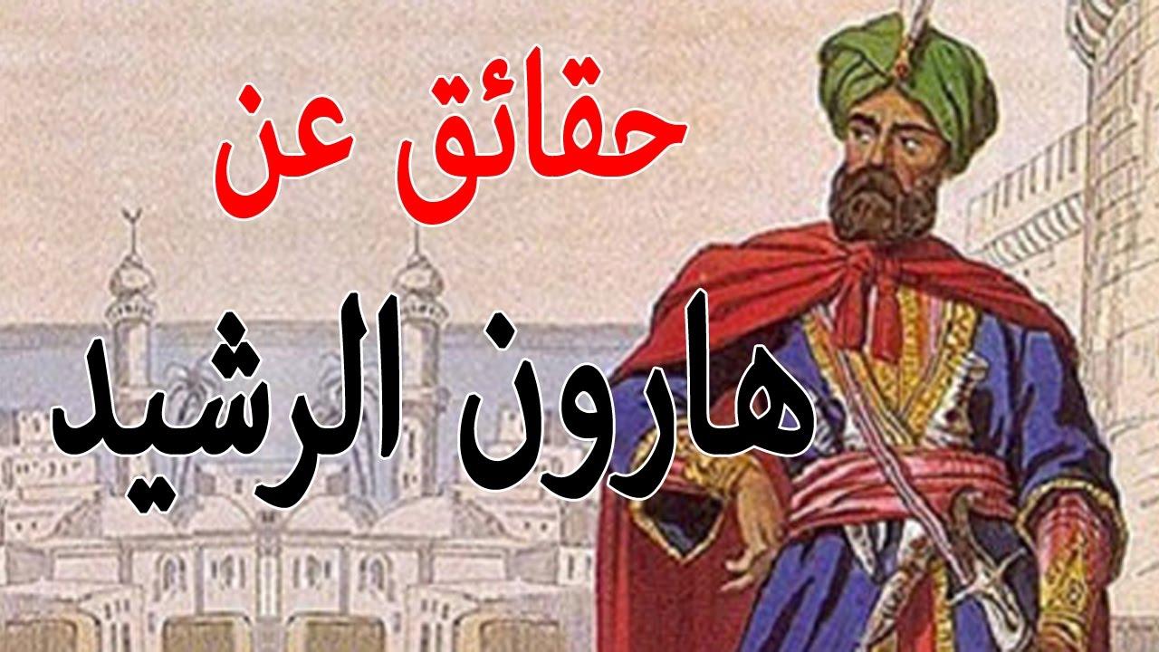 الشخصية الحقيقة لـ هارون الرشيد الذي أذل قيصر الروم وشوهه الاعلام العربي Youtube