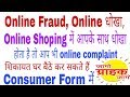 HOW TO APPLY COMPLAINT CONSUMER COURT/CONSUMER FORUM