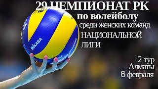 Жетысу Алматы Волейбол Национальная лига Женщины 2 тур Алматы
