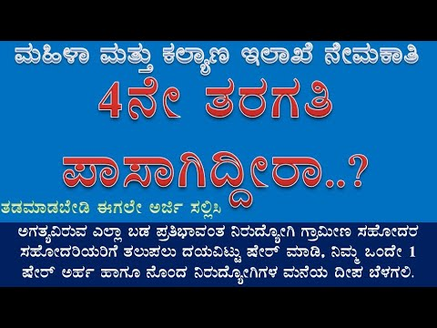 job-opportunities-in-karnataka-state-government-for-4th-pass