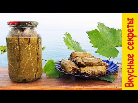 Как приготовить виноградные листья для долмы. 3 способа!
