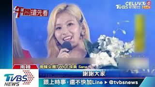 台風穩! TWICE周子瑜中韓雙語發表感言
