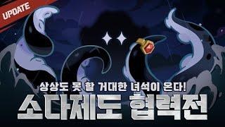 심해의 거대 오징어 출현?! 소다 제도 협력전 업데이트…