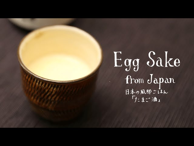 日本の風邪ごはん「たまご酒」 | Egg Sake from Japan:Cold Remedies from Around the World