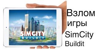 simcity buildit как заработать, как можно больше заработать