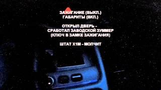Лада Калина 1119: Бортовой компьютер ШТАТ Х1М. Не работает зуммер. (1080p)(, 2014-12-20T09:38:07.000Z)