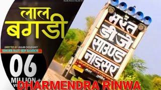 Dj Bharat Jalwaniya New dj Song Mix  Lal Bangdi Mix Song 2020  Dj Jetharam Manju,Dj Dilraj