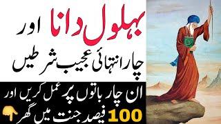 Hazrat Behlol Dana aur jannat main janay ki 4 Ajeeb Shartain || Behlol Dana full Movie Urdu.