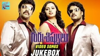 Guru Sishyulu Telugu  Movie Video songs Juke box || Sundar, shruti, Sathyaraj, Santhanam
