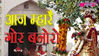 Aaj Mharo Gor Banoro Nisare | Rajasthani Gangaur Songs | Gangaur Festival Videos