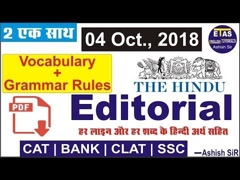 4 October, 2018 The Hindu Editorial Newspaper analysis (UPSC/SSC/CAT/BANK) (#mustwatch)