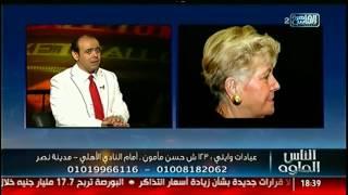 الناس الحلوة | التخوف من الآم علاج الأسنان مع د.نور الدين مصطفى